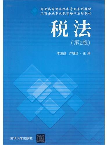 税法(第2版)(高职高专财会税务专业系列教材 工商企业职业教育培训系列教材)