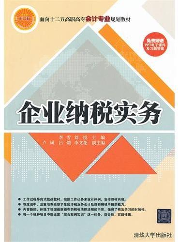 企业纳税实务(面向十二五高职高专会计专业规划教材)