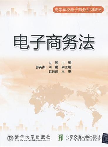 电子商务法(高等学校电子商务系列教材)
