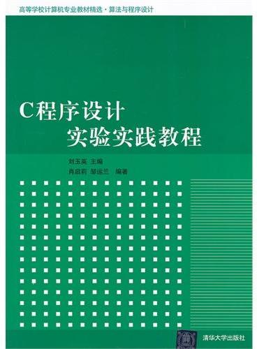 C程序设计实验实践教程(高等学校计算机专业教材精选 算法与程序设计)