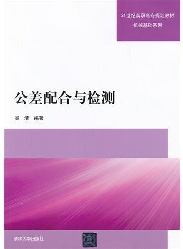 公差配合与检测(21世纪高职高专规划教材——机械基础系列)