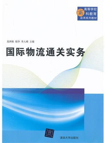 国际物流通关实务(高等学校商科教育应用系列教材)
