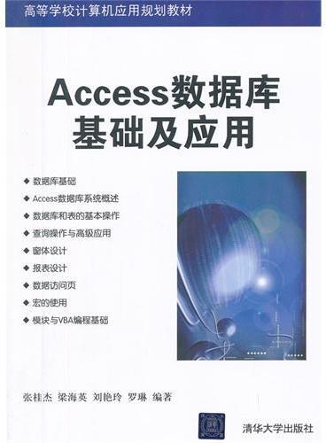 Access数据库基础及应用(高等学校计算机应用规划教材)