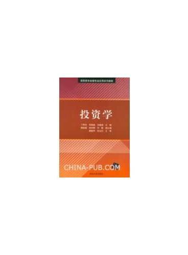 投资学(高职高专金融专业应用系列教材)