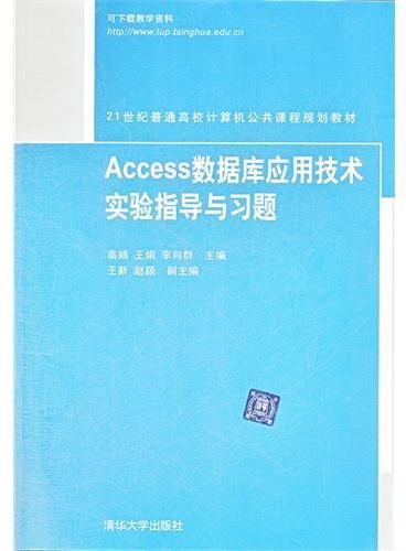 Access数据库应用技术实验指导与习题(21世纪普通高校计算机公共课程规划教材)