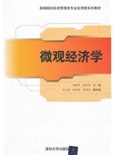 微观经济学(高等院校经济管理类专业应用型系列教材)