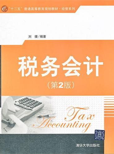 """税务会计(第2版)(""""十二五""""普通高等教育规划教材 经管系列)"""