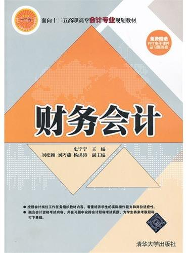 财务会计(面向十二五高职高专会计专业规划教材)