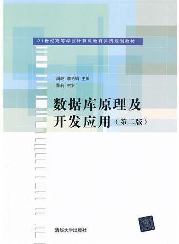 数据库原理及开发应用(第二版)(21世纪高等学校计算机教育实用规划教材)