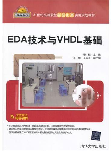 EDA技术与VHDL基础(21世纪高等院校自动化类实用规划教材)