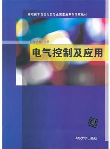 电气控制及应用(高职高专自动化类专业高素质系列改革教材)
