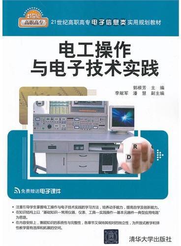 电工操作与电子技术实践(21世纪高职高专电子信息类实用规划教材)