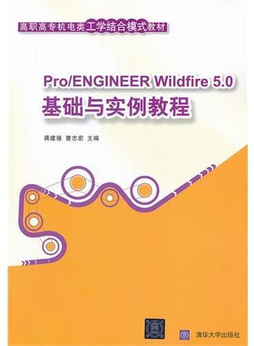 Pro/ENGINEER Wildfire5.0基础与实例教程(高职高专机电类工学结合模式教材)
