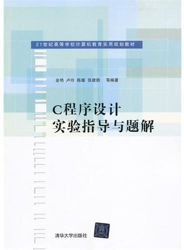 C程序设计实验指导与题解(21世纪高等学校计算机教育实用规划教材)
