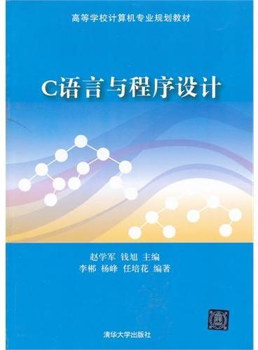 C语言与程序设计(高等学校计算机专业规划教材)