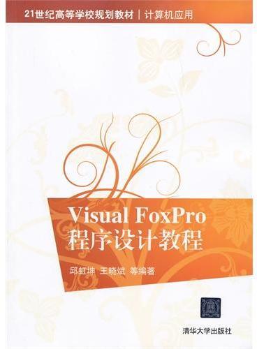 Visual FoxPro程序设计教程(21世纪高等学校规划教材 计算机应用)