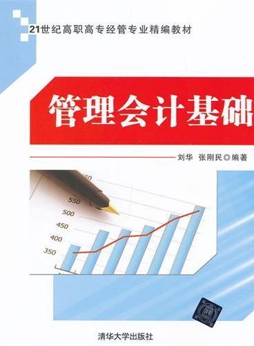管理会计基础(21世纪高职高专经管专业精编教材)