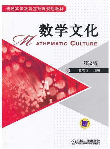 数学文化 第2版(普通高等教育基础课规划教材)