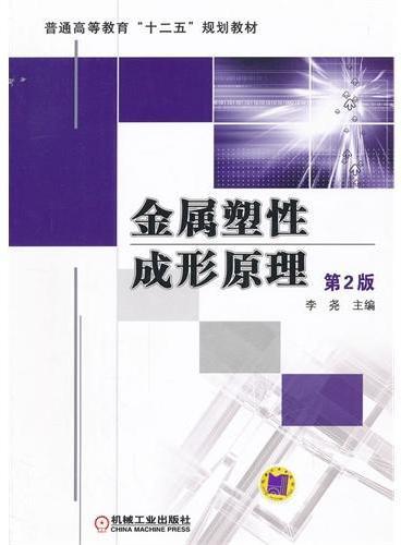 """金属塑性成形原理 第2版(普通高等教育""""十二五""""规划教材)"""