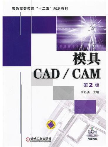 """模具CAD/CAM 第2版(普通高等教育""""十二五""""规划教材)"""