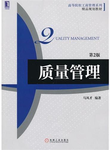 质量管理(第2版)(高等院校工商管理系列精品规划教材)