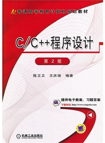 C/C++程序设计 第2版(普通高等教育计算机规划教材)