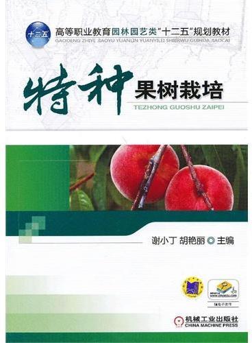 """特种果树栽培(高等职业教育园林园艺类""""十二五""""规划教材)"""