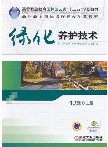 """绿化养护技术(高等职业教育园林园艺类""""十二五""""规划教材)"""