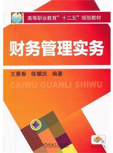 财务管理实务(高等职业教育规划教材)