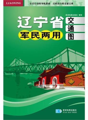 辽宁省军民两用交通图