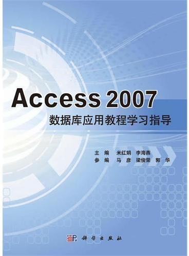 Access 2007数据库应用教程学习指导