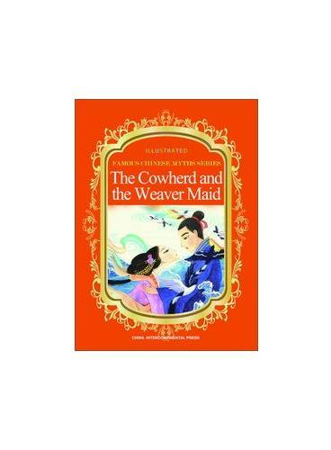 中国著名神化故事画册:《牛郎织女》(汉英)