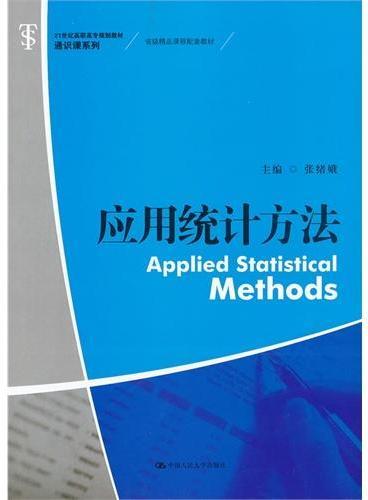 应用统计方法(21世纪高职高专规划教材·通识课系列;省级精品课程配套教材)