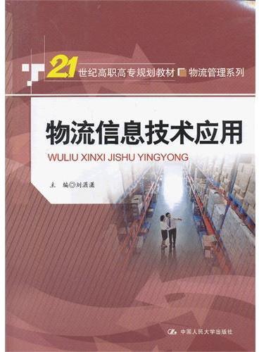 物流信息技术应用(21世纪高职高专规划教材·物流管理系列)