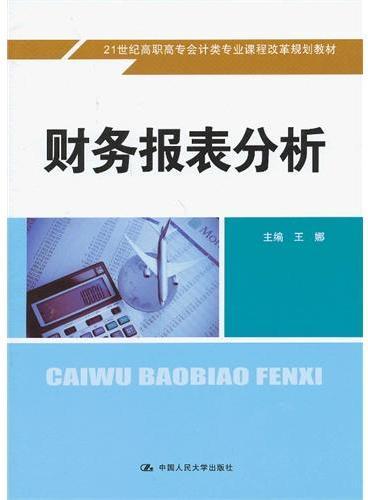 财务报表分析(21世纪高职高专会计类专业课程改革规划教材)