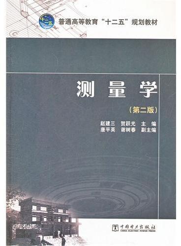 """普通高等教育""""十二五""""规划教材 测量学(第二版)"""
