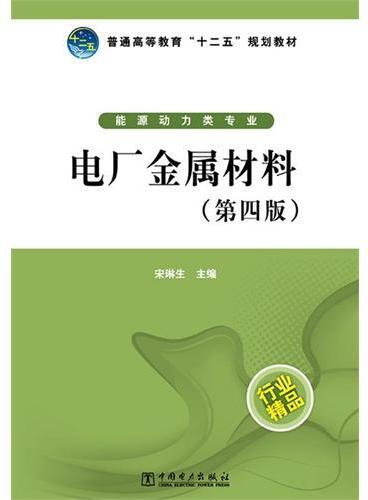 """普通高等教育""""十二五""""规划教材 电厂金属材料(第四版)"""