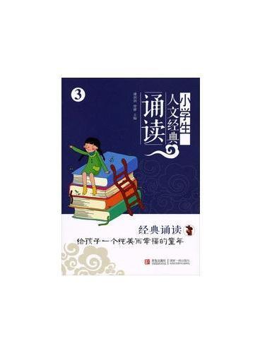 小学生人文经典诵读.3