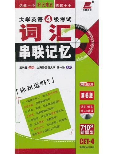 长喜英语——大学英语4级考试词汇串联记忆(内附:MP3光盘)第6版
