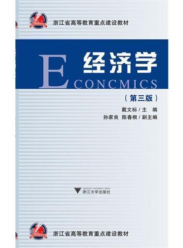 经济学(第3版)(浙江省高等教育重点建设教材)