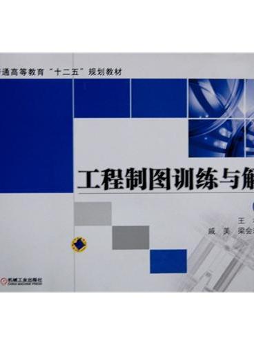 """工程制图训练与解答(上册)(普通高等教育""""十二五""""规划教材)"""