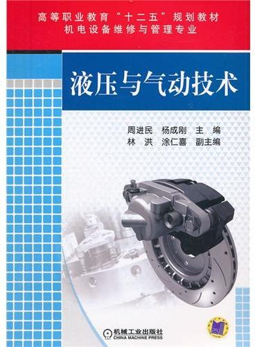 """液压与气动技术(高等职业教育""""十二五""""规划教材 机电设备维修与管理专业)"""