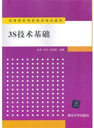 3S技术基础(高等院校信息技术规划教材)