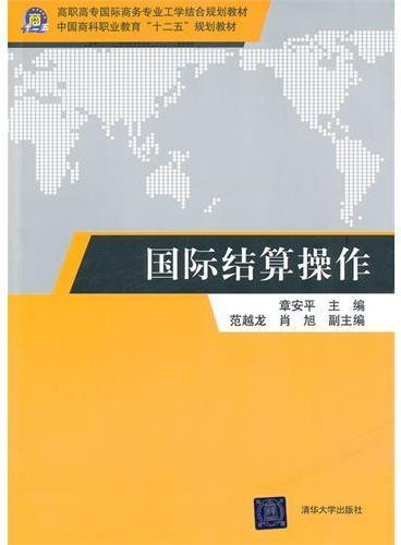 国际结算操作(高职高专国际商务专业工学结合规划教材)