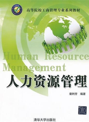 人力资源管理(高等院校工商管理专业系列教材)