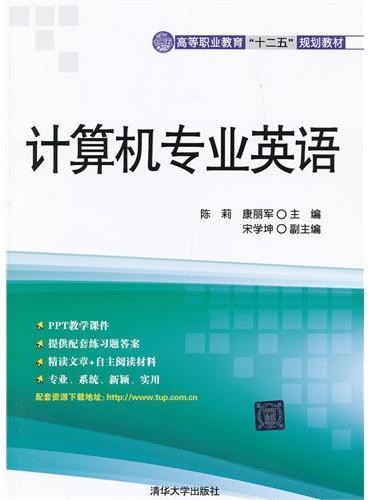 """计算机专业英语(高等职业教育""""十二五""""规划教材)"""