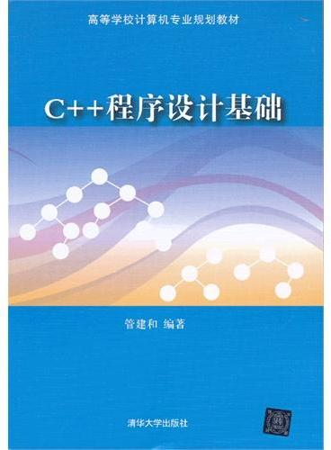 C++程序设计基础(高等学校计算机专业规划教材)