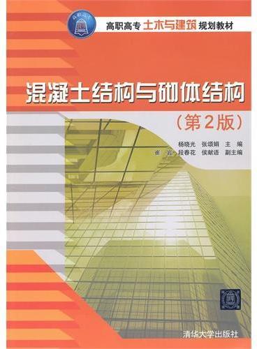 混凝土结构与砌体结构(第2版)(高职高专土木与建筑规划教材)