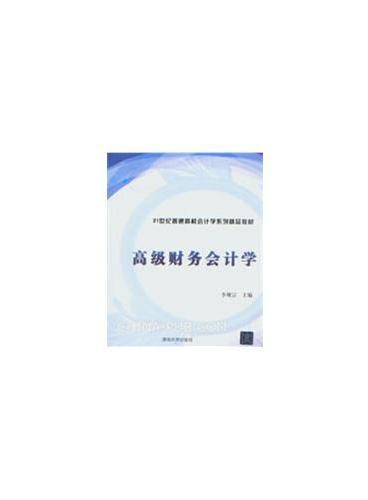 高级财务会计学(21世纪普通高校会计学系列精品教材)