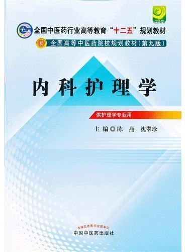 """内科护理学--全国中医药行业高等教育""""十二五""""规划教材"""